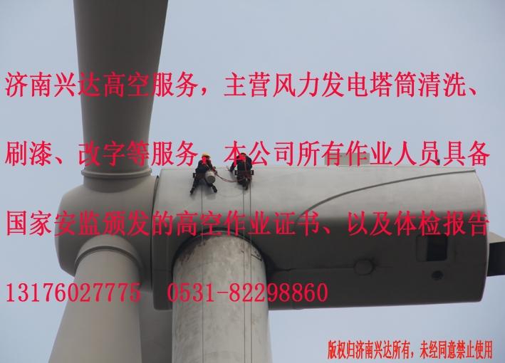 风力发电塔筒清洗、刷漆、改字