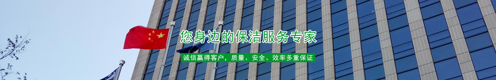 济南保洁公司